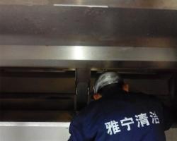 长沙雅宁清洁服务有限公司